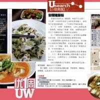 安顺猪肠粉 U Weekly